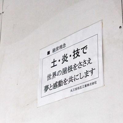 瓦 - 作業現場8